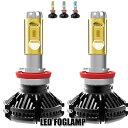 LEDフォグランプ H8 H11 H16 HB4 車検対応 ...