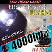 LEDヘッドライト H4 車検対応 Hi/Lo切替 8000lm(4000lmx2) 配光調整可能 カットラインOK PHILIPSチップ【ハイブリッド車対応】【L-LEGEND LHL-100】