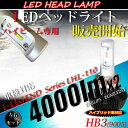【L-LEGEND LHL-120】LEDヘッドライト ハイビーム専用 HB3 8000lm(4000lmx2) 配光調整可能PHILIPSチップ【車検対応】【ハイブリッド車対応】