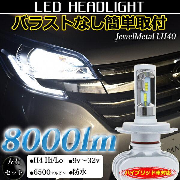 [発売記念価格 2月8日まで] LEDヘッドライト H4 車検対応【バラストなし】Hi/Lo切替 8000lm カットラインOK 【ハイブリッド車対応】【ジュエルメタルLH40】【コンビニ受取対応商品】