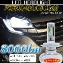 [発売記念価格 2月末まで] LEDヘッドライト H4 車検対応【バラストなし】Hi/Lo切替 8000lm カットラインOK 【ハイブリッド車対応】【ジュエルメタルLH40】【コンビニ受取対応商品】
