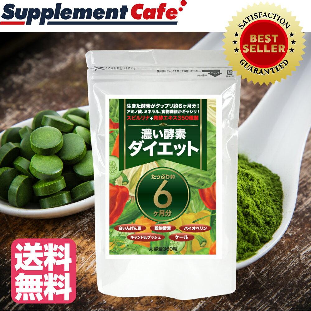 酵素スピルリナ配合サプリ濃い酵素ダイエット大容量約6ヵ月分/ダイジェザイム/酵素/大容量お得/スピル