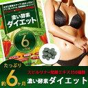 【1日当たり約13円♪】濃い酵素ダイエット 大容量約6ヵ月分 /ダイジェザイム/酵素 /大容量 お得/スピルリナ