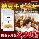 【送料無料】Premium Grain 納豆キナーゼ 2袋セット【約6か月分180粒】 ナットウキナーゼ、レシチン、ビタミンE配合サプリメント!エイジングケア