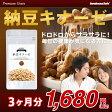 【送料無料】 Premium Grain 納豆キナーゼ 【約3か月分】 ナットウキナーゼ、レシチン、ビタミンE配合サプリメント!エイジングケア