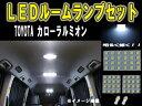 カローラ ルミオン ルーム球セット SMD 6ヶ月保証【カー用品 内装 ルームランプ LED SMD】
