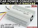 冷却ファン付 デコデココンバーター 24V→12V変換器30A