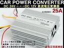 冷却ファン付 デコデココンバーター 24V→12V変換器25A『あす楽可能』DCDC (検索用 10P03Dec16 )