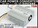 冷却ファン付 デコデココンバーター 24V→12V変換器15A『あす楽可能』DCDC