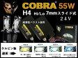 COBRA 24Vトラック用 HIDキット 55W H4Hi/Lo 7mmスライド
