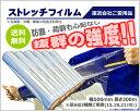 ストレッチフィルム 15ミクロン 6本(幅500mm×長さ300メートル)「送料無料(本州四国九州)」