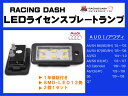R-DASH製■アウディ/S6/Q7 LEDライセンスプレートランプ 2個1set