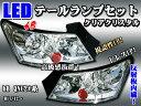 【高品質・新型・bB/QNC2#系】高輝度/LEDテールランプ【トヨタ TOYOTA toyota】【カー用品】