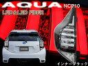 【SONAR・アクア/NCP10】ファイバー&フルLEDテール・インナーブラック【トヨタ TOYOTA toyota】【カー用品】