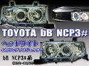 【bB NCP30系】プロジェクター・ヘッドライト・左右セット【トヨタ TOYOTA toyota】【カー用品】