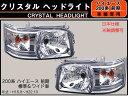 【クリスタルヘッドライト クリア】ハイエース200系 1型 2型 標準&ワイド クリスタル ヘッドライト クリア H16.8〜H22.10