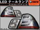 BMW 3シリーズ E46 セダン後期SONAR製 LEDテールランプ クリアレンズ