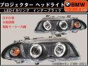 【SONAR製・BMW/3シリーズ/E46前期/セダン】 LEDイカリング付プロジェクターヘッドライト ブラック