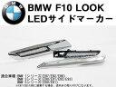 BMW E60E61用 F10ルック LEDサイドマーカー クローム枠