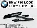 BMW E92E93E90E91用 F10ルック LEDサイドマーカー マットブラック『あす楽可能』
