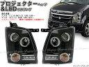 ワゴンR MH21/22 プロジェクターヘッド LED付 インナーブラック【スズキ suzuki SUZUKI】【カー用品】