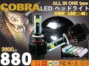 リンカーン ナビゲーター(98-02) COBRA製 LEDフォグランプ一体型 880 40W 3600LM 3000K〜10000K 3年保証