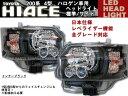 ハイエース200系 4型 LEDヘッドライト レべライザー機能  インナーブラック (検索用 10P03Dec16 )