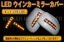 LED ウインカー ドアミラー カバー  タント タント カスタム TANTO★L375S / L385S 未塗装【ダイハツ DAIHATSU daihatsu...