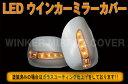 【LED ウインカー ドアミラー カバー】ハイエース/200系 塗装込み