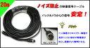 【20m映像信号ケーブル・ノイズ/防止/配線】