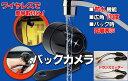 ワイヤレスバックカメラ 広角170度&防水機能&ガイドライン