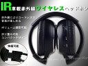 【折り畳み可能/車載/赤外線/IRワイヤレス/ヘッドフォン】