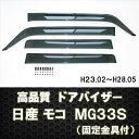 【高品質ドアバイザー】日産 モコ MG33S 両面テープ&金具固定【日産 NISSAN】【カー用品】バイザー
