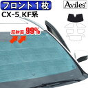 【フロント1枚】マツダ CX-5 KF系 新型 サンシェード カーテン 車中泊 日除け 【あす楽対応】