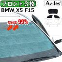 圧倒的断熱 BMW X5 F15 H25.11- エコ断熱シェード フロント窓1枚 前席2枚 BMW サンシェード 日除け 断熱 遮熱 3枚1セット 【送料無料】 【フロントサンシェード3枚】【あす楽対応】