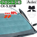 【フロント3枚】マツダ CX-5 KF系 新型 サンシェード カーテン 車中泊 日除け 【あす楽対応】