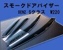 【BENZ W220 (ショート) セダン】スモークドアバイザー サイドバイザー『あす楽可能』