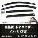マツダ 新型 CX-5 KFEP KF5P KF2P 【高品質ドアバイザー】テープ&金具固定【マツダ mazda MAZDA】【カー用品】バイザー