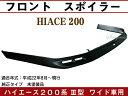 【ハイエース・200系・III型】ワイド車用・フロント/スポ...