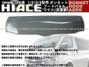 ハイエース200系 1型 2型 3型 4型 ボンネット フードパネル ワイド車 未塗装