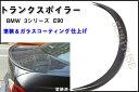【送料無料】【BMW/3シリーズ/E90】トランクスポイラー 塗装込み 【カー用品 外部パーツ】リアスポイラー スポイラー エアロパーツ パーツ カスタムパーツ bmw