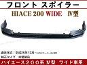 【ハイエース・200系・4型】ワイド車用・フロントスポイラー...