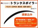 【送料無料】 ◇ベンツ Cクラス W205 4DR◇トランク スポイラー塗装込み