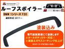 【送料無料】◇BMW 1シリーズ F20 ルーフ スポイラー 塗装込