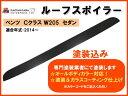 【送料無料】 ◇ベンツ Cクラス W205 4DR◇ルーフ スポイラー塗装込み