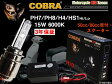 【コブラ】【HID キット】リトルカブ HIDキット PH7/PH8 H4H/L 15W (6000K/8000K) 【COBRA】【バイク用品 ライト】cobra ヘッドライト ランプ バイク 原付 バイクパーツ パーツ カスタムパーツ】