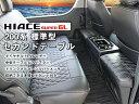 【ハイエース・200・S-GL標準】セカンドテーブル・ホワイトダイヤキルト 【トヨタ TOYOTA toyota】【カー用品】
