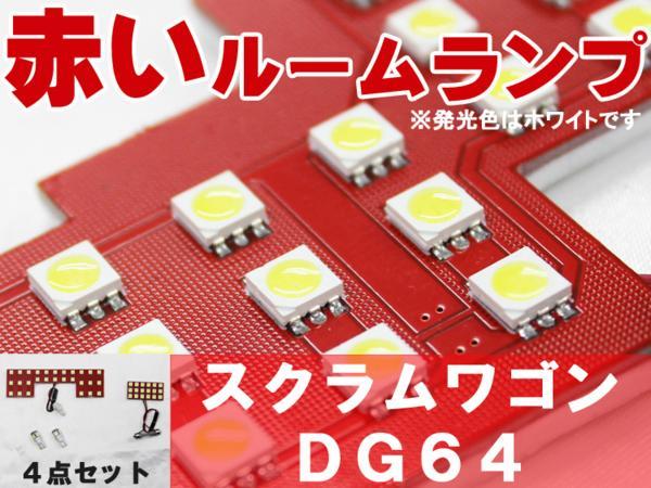 赤色デザイン!! LEDルーム球セット 4点 マ...の商品画像