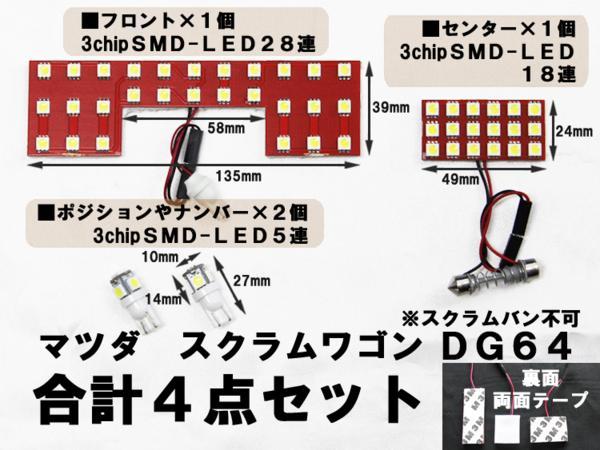 赤色デザイン!! LEDルーム球セット 4点 ...の紹介画像2