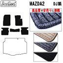 マツダ マツダ2 MAZDA2 DJ系 フロアマット 【高品質で安売りに挑戦】【当日発送可】